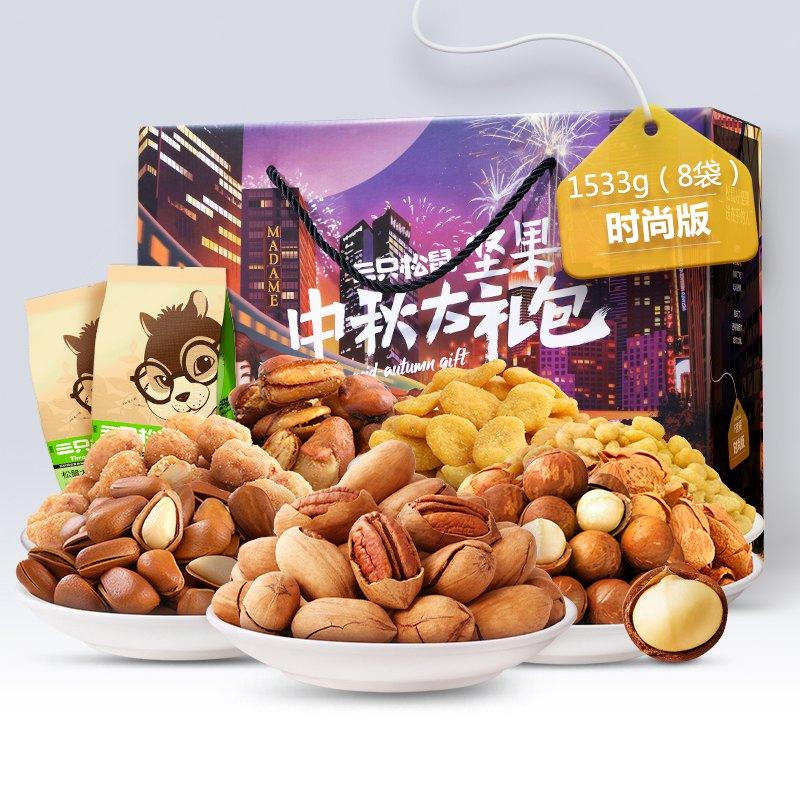 袋装 8 每日坚果礼盒零食组合共 1533g 中秋坚果大礼包 三只松鼠