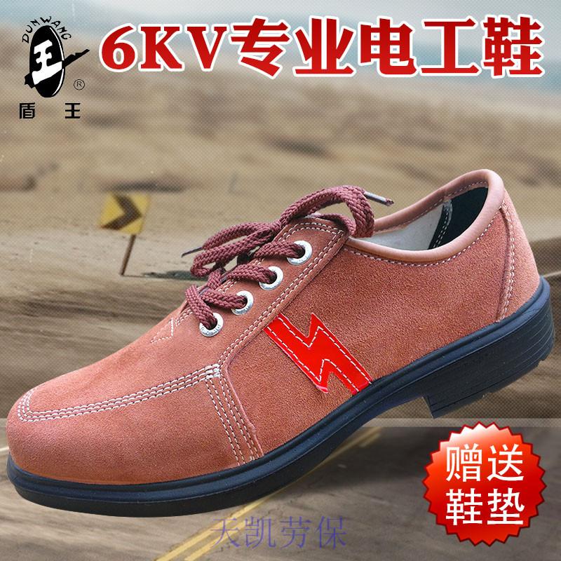 盾王6KV電工絕緣鞋透氣防臭安全鞋男女LA國標工作鞋耐油耐磨勞保