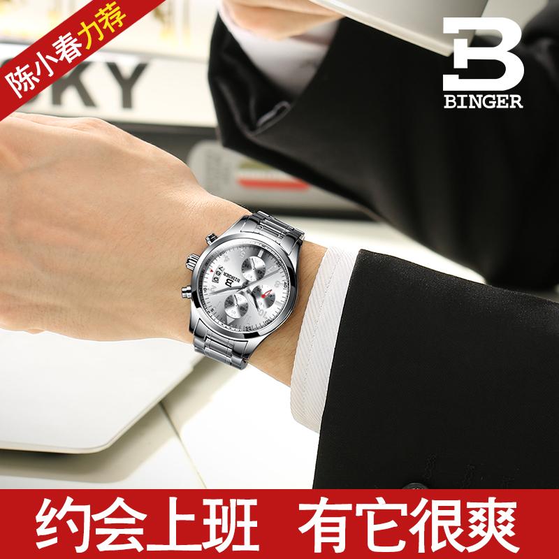 瑞士宾格陈小春推荐宾格手表男表石英表瑞士男士非机械表英伦旋风