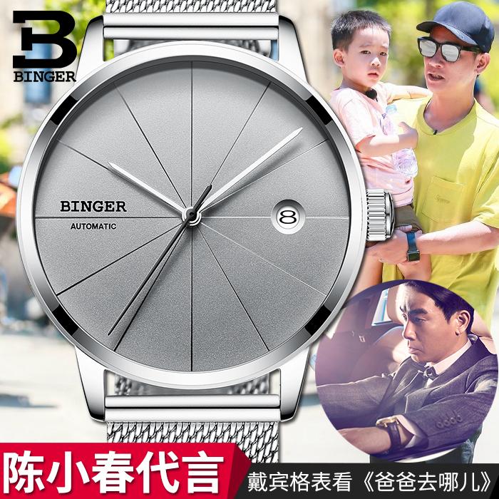 瑞士陈小春同款正品宾格手表男机械表全自动男表瑞士超薄CK创意