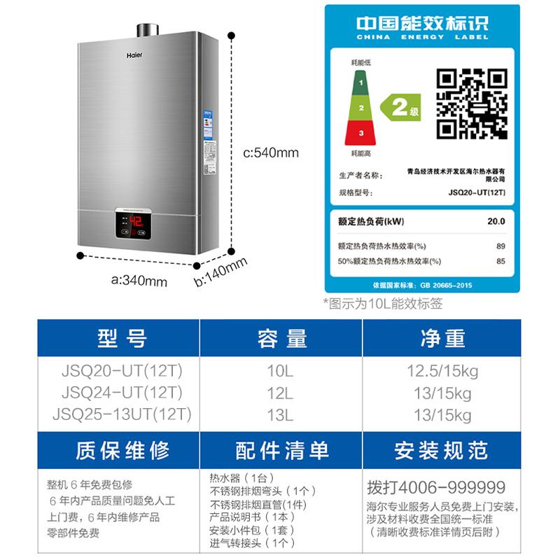 Haier/海尔 UT官方燃气热水器家用天然气恒温强排10/12/13升