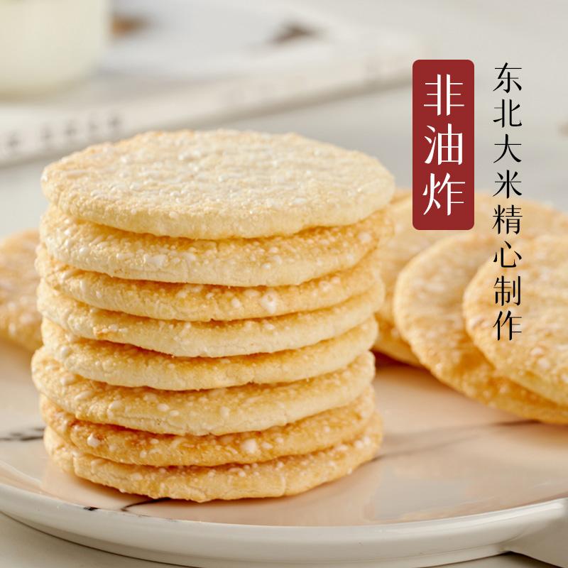 盼盼雪饼米饼办公室休闲零食饼干膨化小吃耐吃儿童吃的大礼包408g