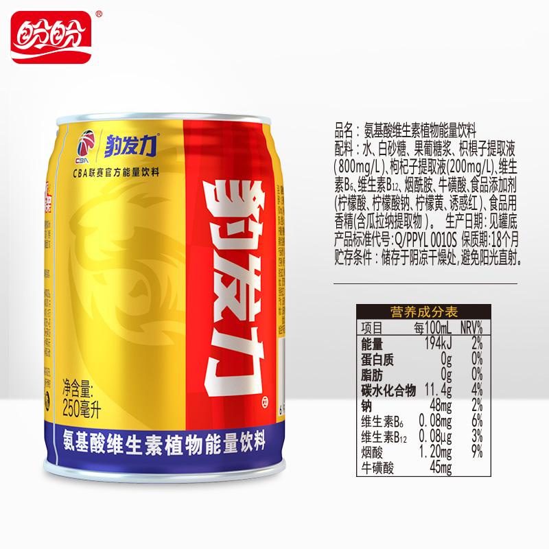 盼盼豹发力氨基酸维生素牛磺酸运动型健身能量饮料整箱250ml*6罐