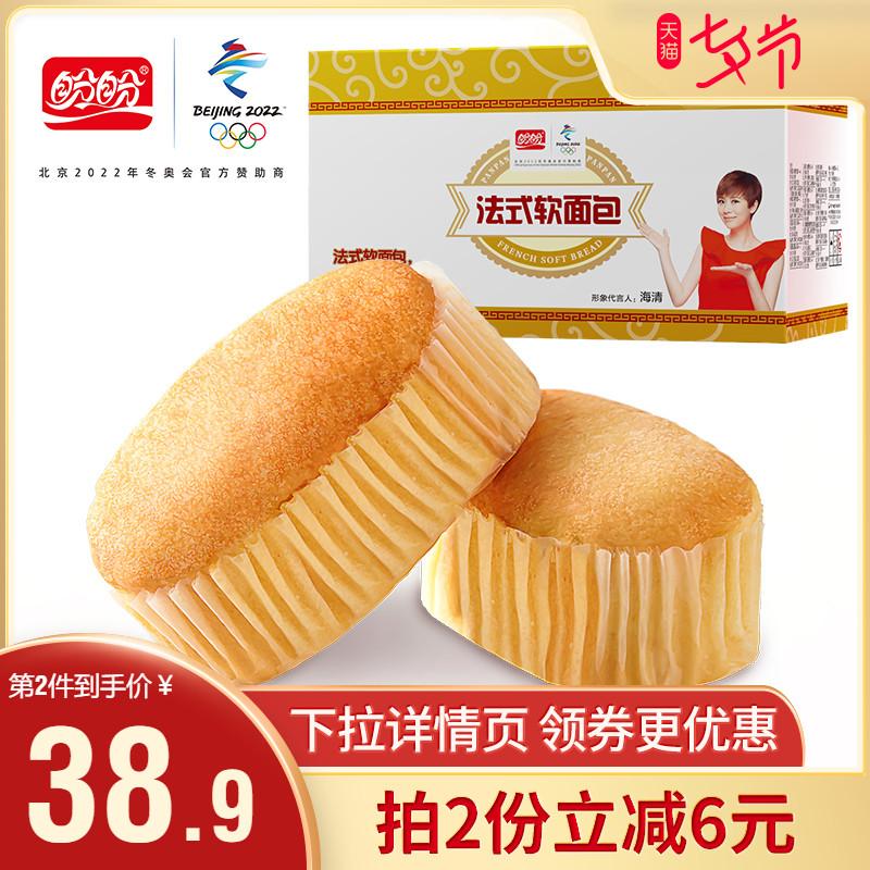 盼盼法式软面包2000g早餐食品零食软糕点面包休闲小面包整箱