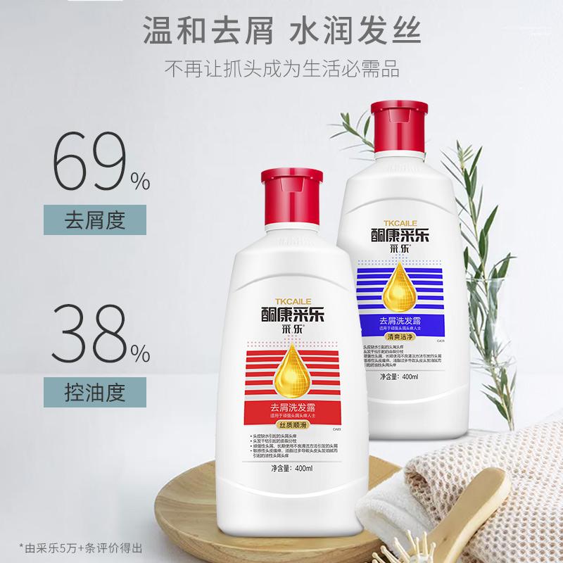 采乐洗发水女去屑止痒控油蓬松去油氨基酸洗头露洗发膏去头屑正品