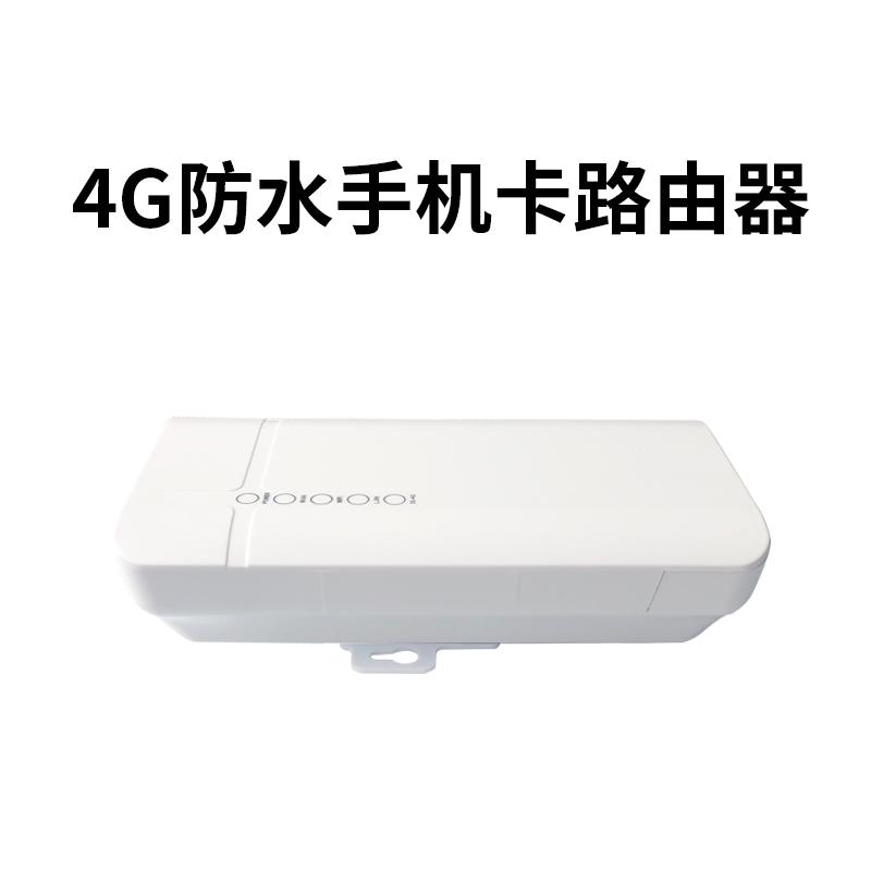 SIM 转有线宽带移动电信联通插卡 wifi 无线路由器室外随身 4G 全网通