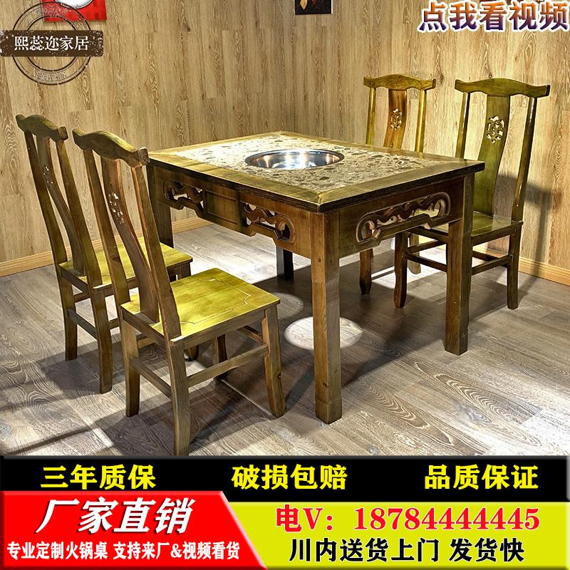 定制实木火锅桌餐厅商用大理石复古雕花火锅桌椅组合电磁炉一体