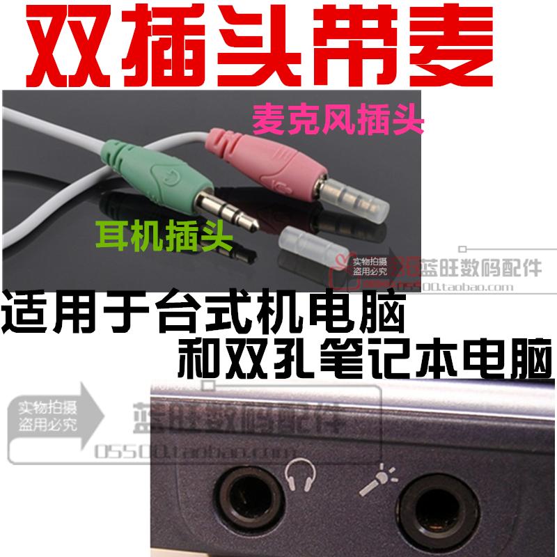 笔记本单孔耳机单插头耳麦一体头戴式台式机双孔电脑带麦克风