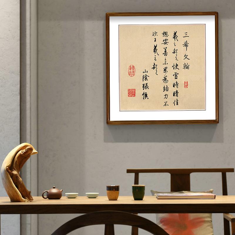 中式客厅书法字画名家手写真迹书法作品办公室斗方挂画书房壁画