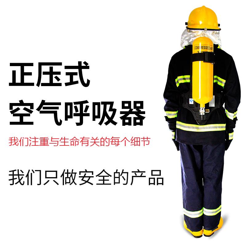 正品正压式消防空气呼吸器RHZK5L6L钢瓶防毒面具自给救生逃生面罩