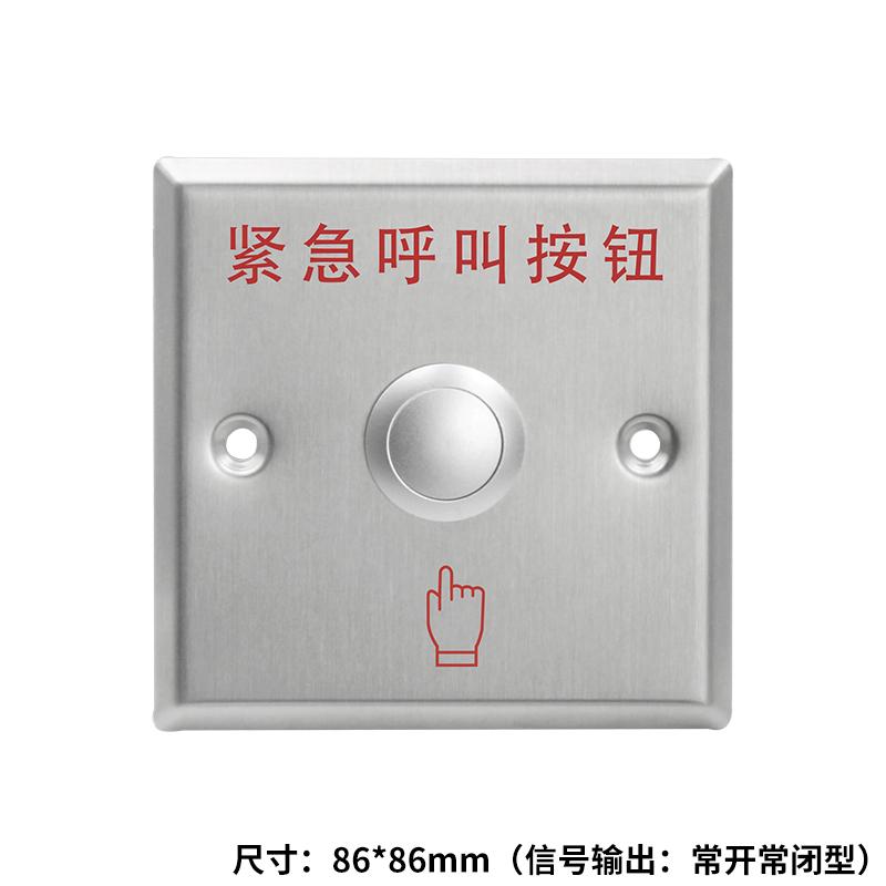 紧急报警按钮86型不锈钢面板自复位紧急呼叫手动开关常开常闭自锁