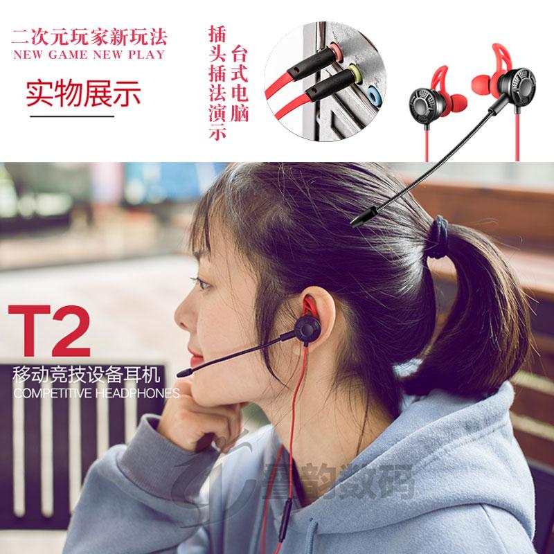 沃野 T2台式电脑游戏耳机入耳式 吃鸡耳麦2米长线双插头带麦听声辩位手机游戏刺激战场游戏耳机