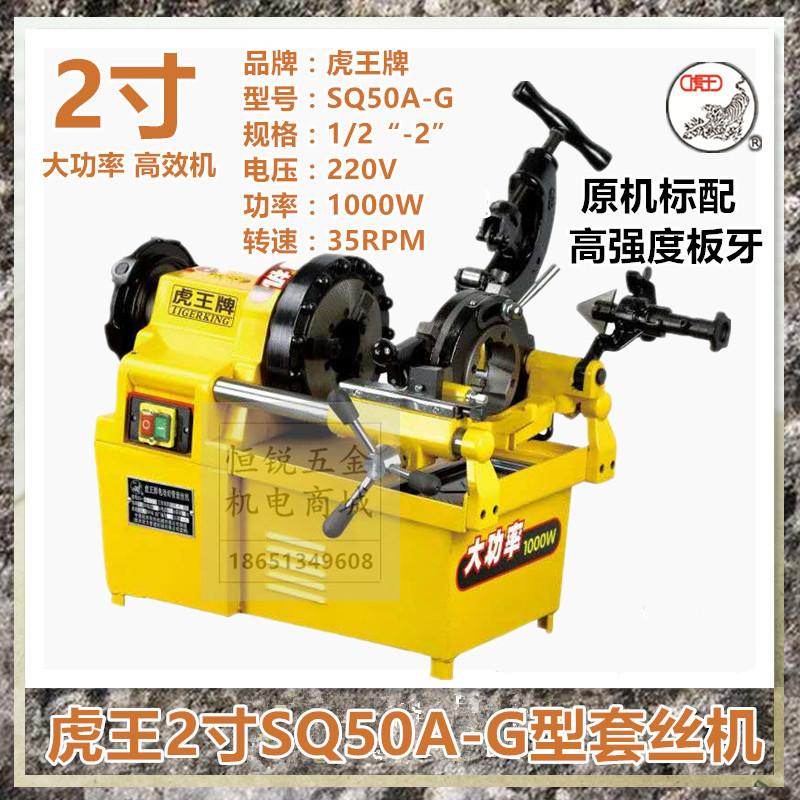 虎王牌套丝机 2寸3寸4寸电动切管套丝机 车丝机 管道开牙机开丝机