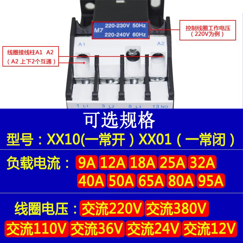 加厚银点交流接触器 CJX2-1810/1801 24V 36V110V 220V 3