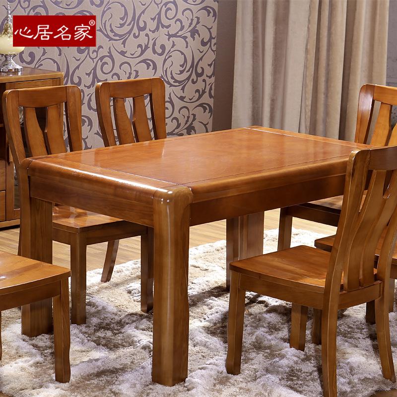 心居名家 实木餐桌中式实木家具实木长方形餐台6人饭台白蜡木ms