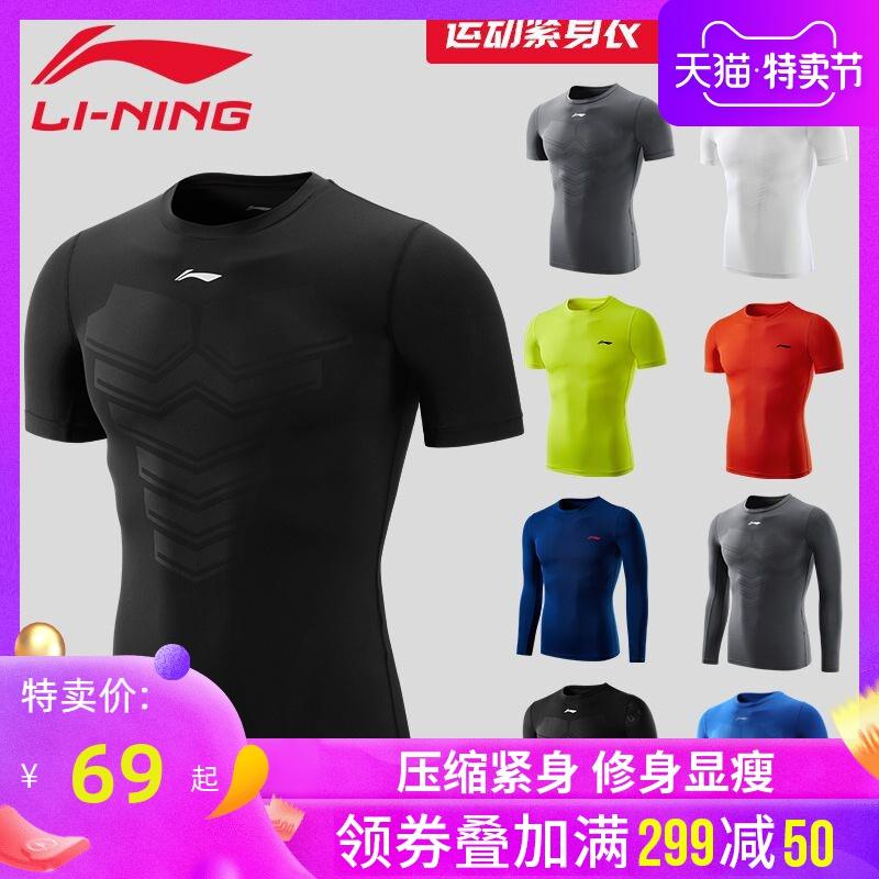 李宁紧身衣男运动高弹篮球健身服长袖短袖速干衣训练跑步上衣T恤