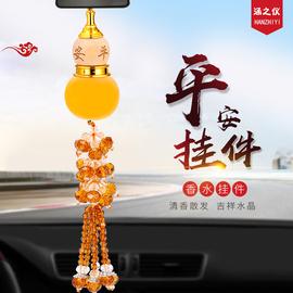 汽车香水挂件车内车载装饰用挂饰后视镜吊坠平安符男女通用车挂件