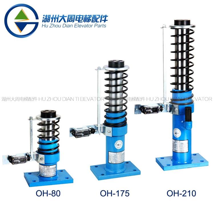 奥德普正品 210 175 OH80 电梯液压缓冲器 对重缓冲器 轿厢缓冲器