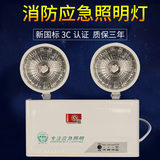 Fire emergency light LED double head power failure lighting GB 3C certification fire channel emergency lighting equipment