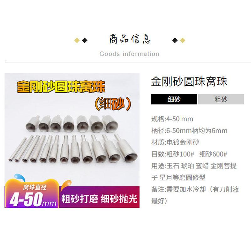 细砂窝珠4-27mm窝珠磨头圆球玉石玛瑙琥珀菩提根蜜蜡打磨雕刻工具