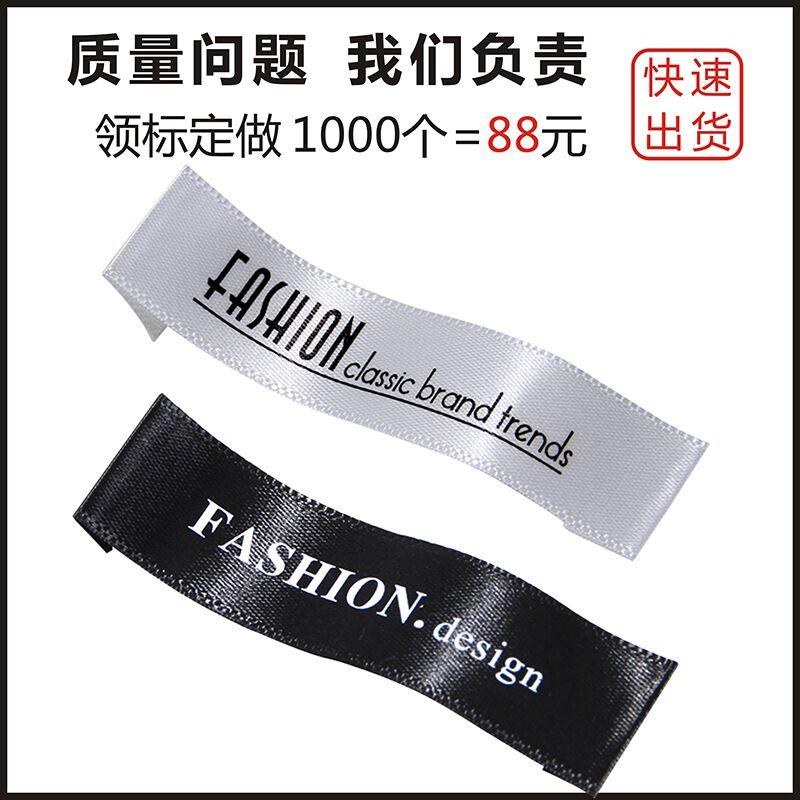 服装布标定制织唛织标定做领标订做木机商标衣服标签唛头商标吊牌