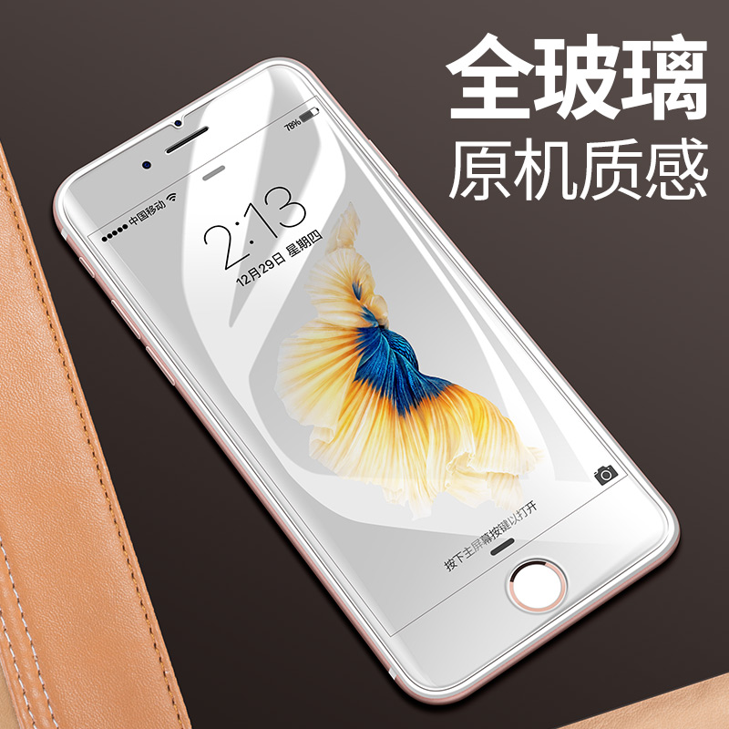 圖拉斯iPhone6Plus鋼化膜6s蘋果手機全屏透明超薄P貼膜4.7屏保5.5半屏ghm螢幕保護mo膜