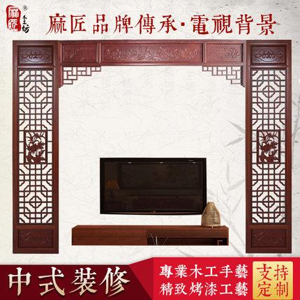 东阳木雕新中式木格栅电视背景实木花格雕刻工艺镂空隔断屏风吊顶
