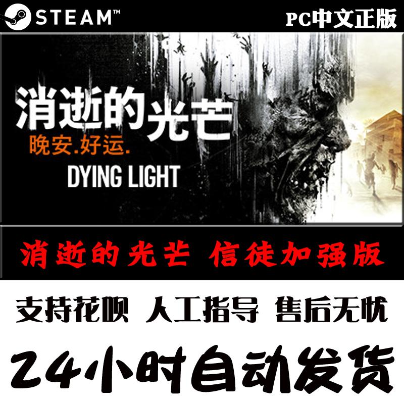 PC中文正版 steam游戏 Dying Light 消逝的光芒 信徒加强版 秒发