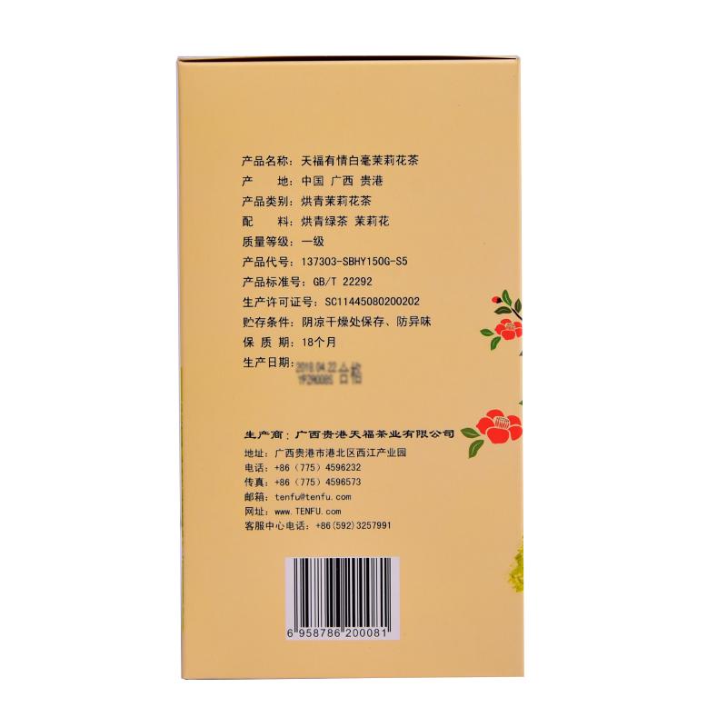 新品上市 150G 花草茶茶叶 新茶 2018 白毫茉莉花茶 天福茗茶