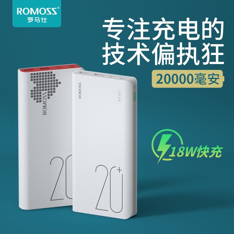 补券,18W双向快充,大容量不虚标:罗马仕 20000毫安 便携移动电源充电宝