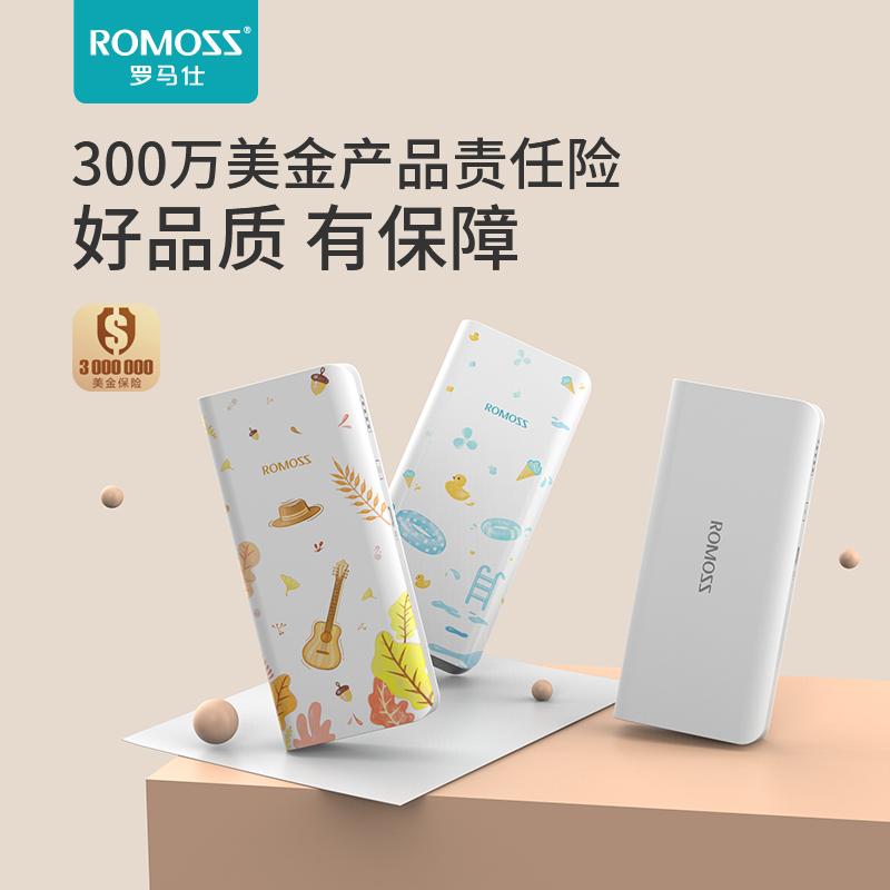 ROMOSS/罗马仕 sense4 10000毫安移动电源便携迷你小巧充电宝通用