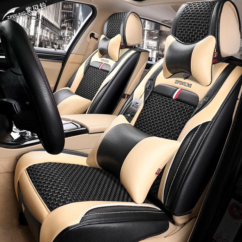 紫风铃2018新款座垫夏季坐垫冰丝四季通用用品座椅汽车座套H-04