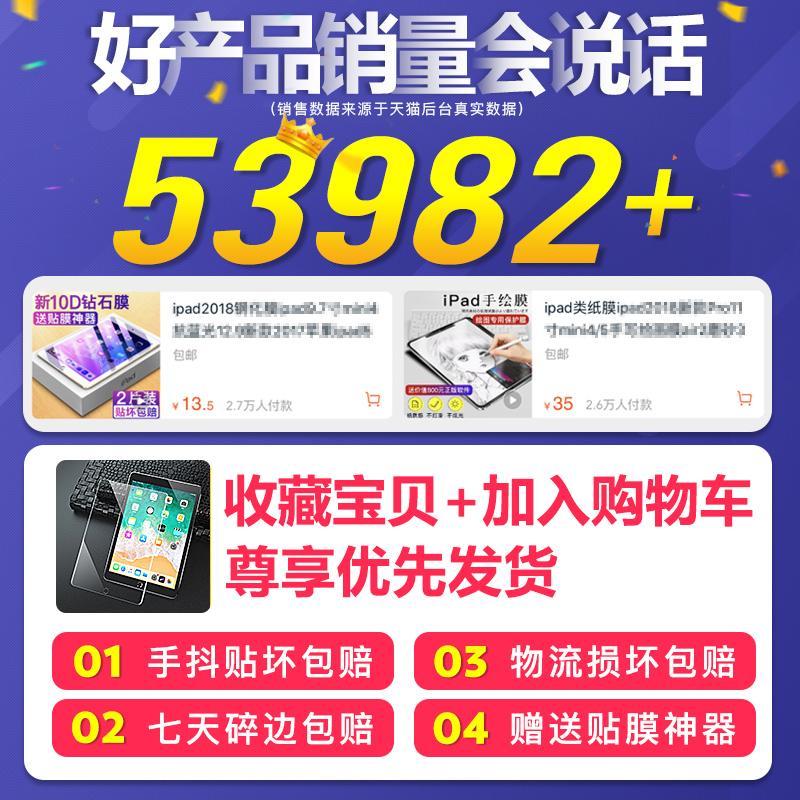 ipad2018钢化膜ipad9.7寸mini4/5抗蓝光air3新款2017苹果ipad5平板4电脑6全屏10.5玻璃air2保护12.9pro11贴膜