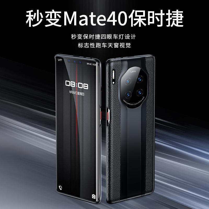 适用华为mate30pro手机壳秒变RS保时捷款mate30原装素皮mate全包30e防摔mate30e超薄Pro高档30真皮mete保护套 - 图1