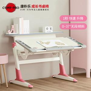 康朴乐儿童书桌学习桌可升降学生写字桌电脑桌小学生课桌家用贵族