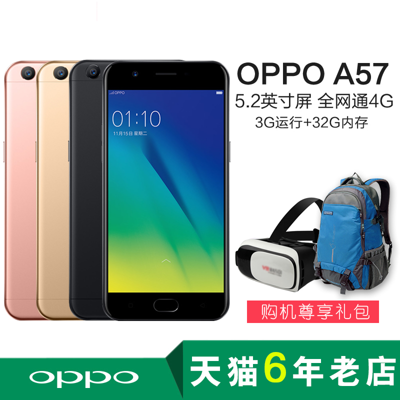 [淘寶網] OPPO A57手機 oppo a57手機r9s oppo r11 r9 s手機