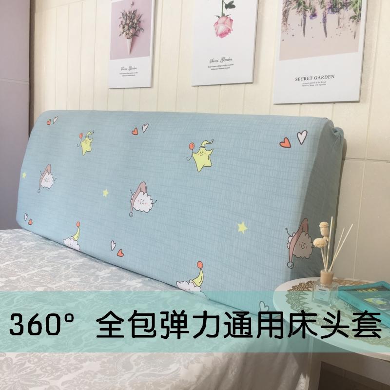 床头罩简约现代1.8m床头套防尘罩1.5m床靠背罩保护套床头套布艺