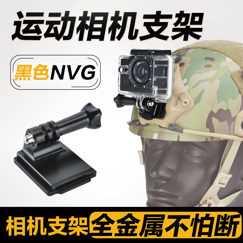 小蟻Gopro運動相機墨魚乾快拆支架固定座NVG戰術頭盔金屬底座配件