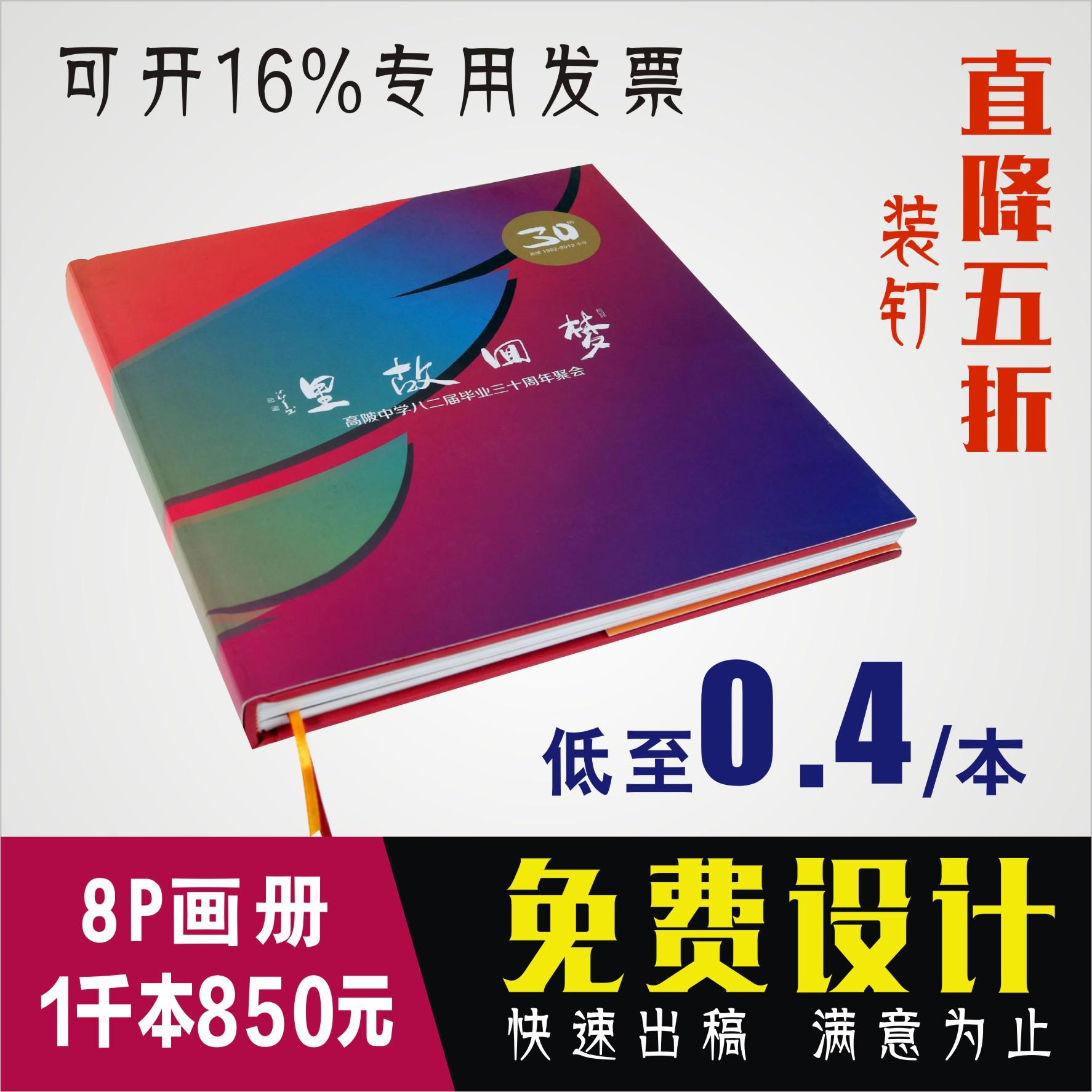 画册印刷设计企业宣传册产品手册公司杂志封套定制作图册蝴蝶精装