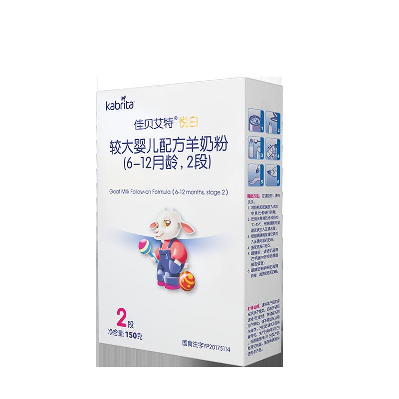 佳贝艾特旗舰店官网婴儿羊奶粉2段悦白150g试用装荷兰原装进口 (¥59(券后))