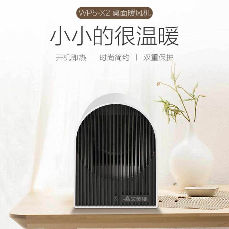 桌面取暖神器:艾美特 WP5-X2 家用小型暖风机