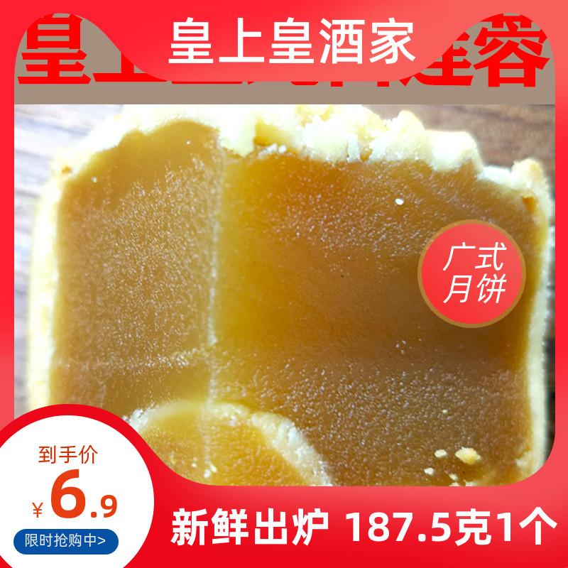 广州荔城皇上皇纯白莲蓉广式月饼中秋糕点多口味散装老式传统 蛋黄