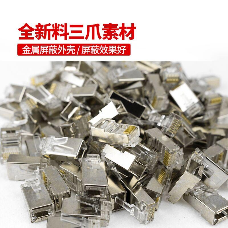 包邮超五类六类带屏蔽水晶头RJ45百/千兆5类8P8C网络金属接头镀金