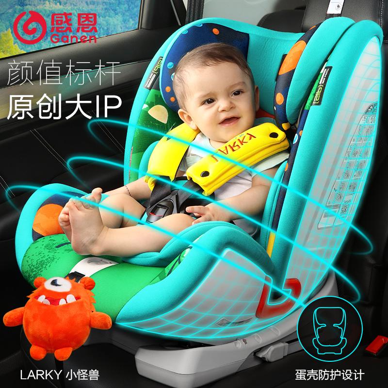 感恩半人马座儿童安全座椅 婴儿宝宝座椅汽车用isofix 9个月-12岁
