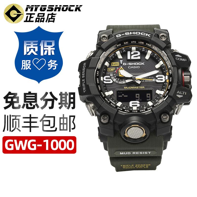 1000GB GWG 电波防震运动男士手表 SHOCK G 卡西欧大泥王手表男 CASIO