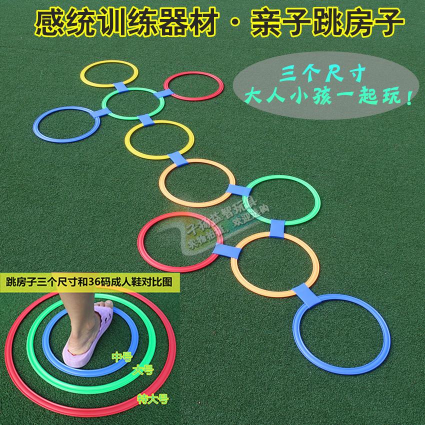 兒童感統訓練教具跳格子 跳房子跳圈圈 套圈兒童戶外親子玩具