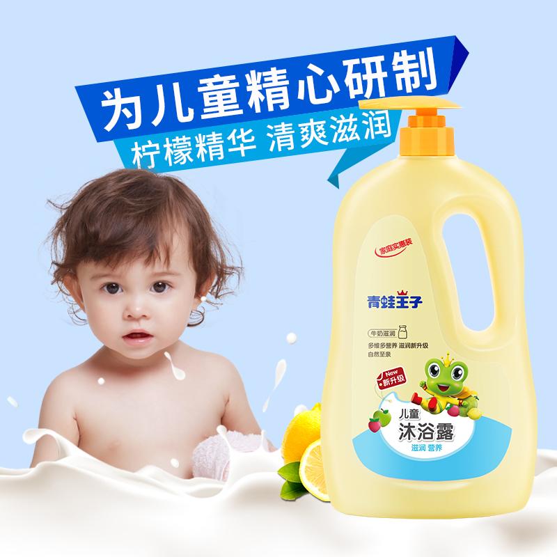 青蛙王子旗舰店儿童沐浴露牛奶沐浴乳家庭装小孩宝宝牙膏牙刷套装