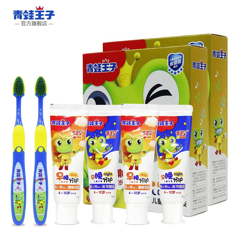 青蛙王子儿童牙膏3-6-12岁换牙期宝宝婴幼儿防蛀无氟牙刷牙膏套装-给呗网