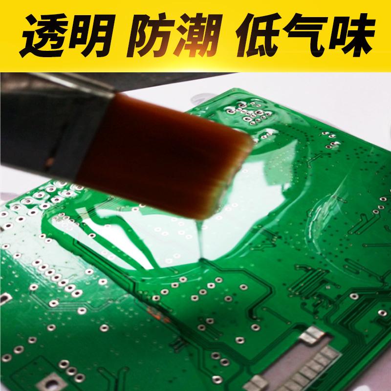 三防漆透明快干防水高压电机线圈漆包线防水浸变压器耐高温绝缘漆