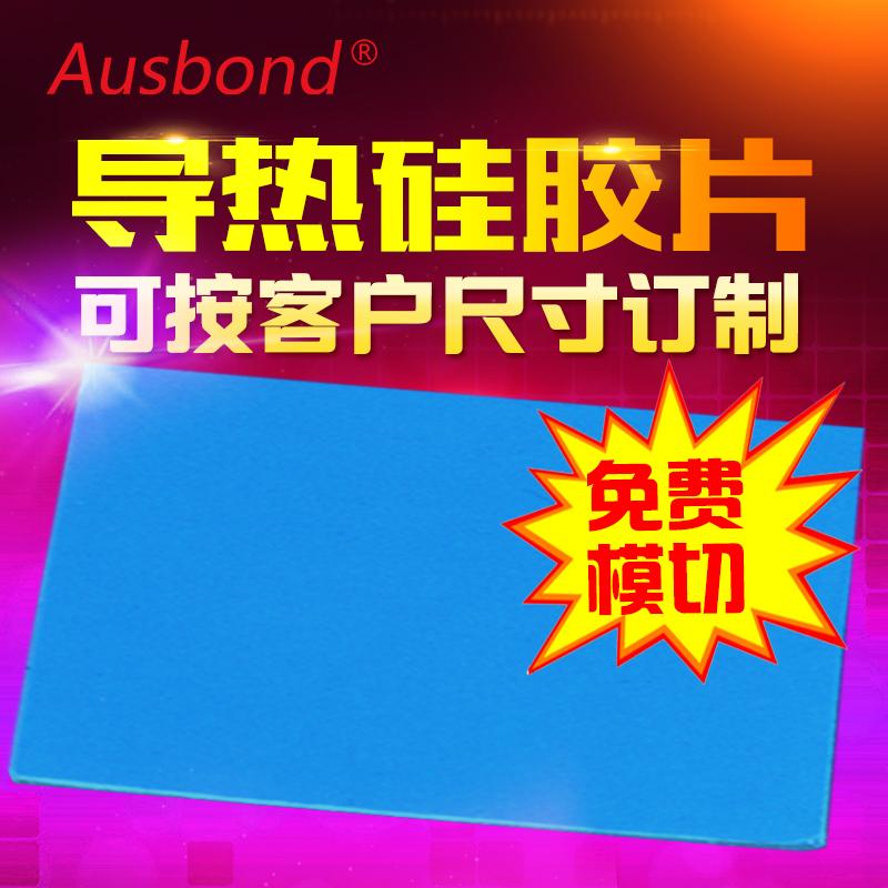 奥斯邦批发定制导热硅胶片卷材料电脑cpu耐高温高导热贴石墨片0.3相变硅脂垫片软固态固体绝缘散热胶片1.0mm